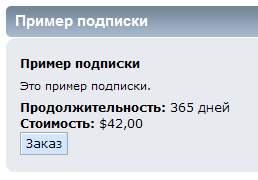 File:Profile subscription1 ru.jpg