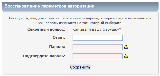 File:Authentication reminder2 ru.png